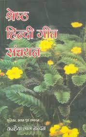 श्रेष्ठ हिंदी गीत संचयन/  कन्हैयालाल नंदन, 2001