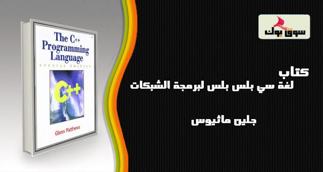 كتاب - لغة سي بلس بلس الحديثة لبرمجة الشبكات - جلين ماثيوز