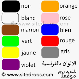 جميع الالوان بالفرنسية مترجمة les couleurs en français