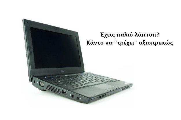 Laptop με 30€ τρέχει άνετα στις μέρες μας με Lubuntu