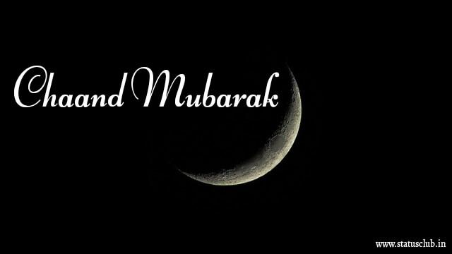Chand Mubarak Ramzan 2020