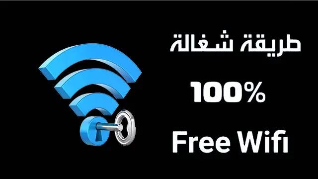 أفضل تطبيقات الحصول على واي فاي مجاني 2021