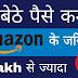 Amazon se paise kaise kamaye-How To Earn Money By Amazon