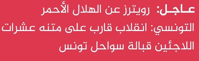 عـاجـل: الهلال الأحمر التونسي يقول انقلاب قارب على متنه عشرات اللاجئين قبالة سواحل تونس: خوف من وقع كارثة