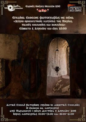 Χώροι θρησκευτικής λατρείας της Πιερίας: παλιές εκκλησίες και ξωκλήσια