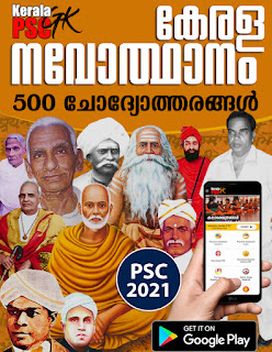 Download 500 Question and Answers on Kerala Renaissance