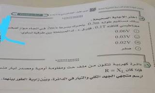 إجابة امتحان الفيزياء الصف الثالث الثانوي 2019 الدور الأول النسخة الأصلية