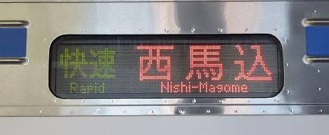 京成電鉄 快速 西馬込行き10 3700形3色LED(2013年消滅)