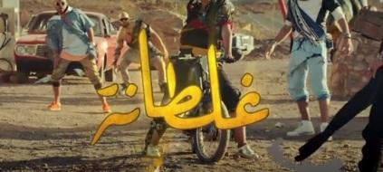 كلمات اغنية غلطانة - سعد لمجرد