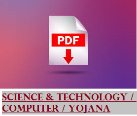 Science & Technology / Computer / Yojana One Liner In Gujarati PDF