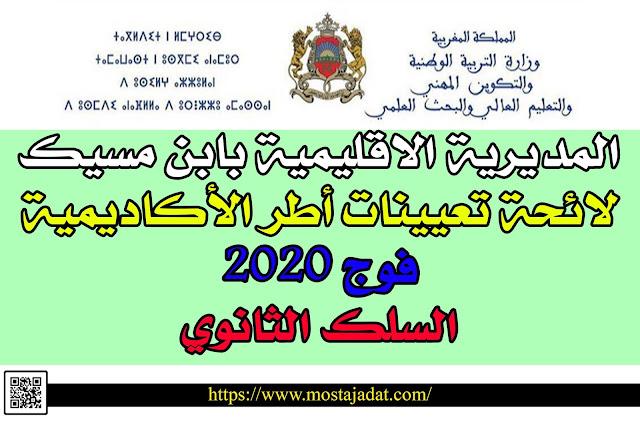 المديرية الاقليمية بابن مسيك: لائحة تعيينات أطر الأكاديمية فوج 2020- السلك الثانوي