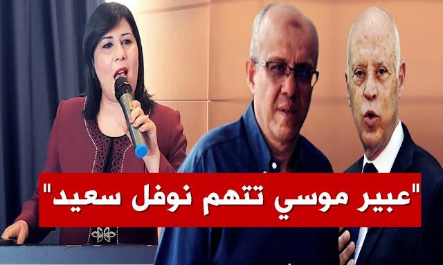 عبير موسي ـ نوفل سعيد شقيق رئيس الجمهورية قيس سعيد ـ abir moussi naoufel saied kais saied