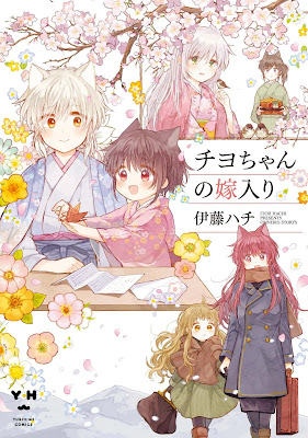 [Manga] チヨちゃんの嫁入り [Chiyochan no Yomeiri] Raw Download