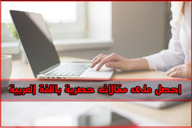 احصل على مقالات ومواضيع حصرية في أي مجال تريد باللغة العربية
