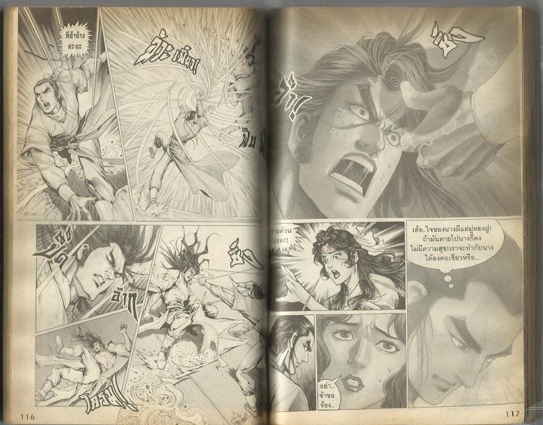 Demi Gods & Semi Devils - หน้า 59