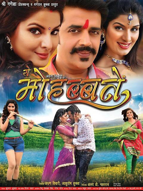 Ye Mohabbatein Poster 4Feat Ravi Kishan, Awadhseh Mishra, Smriti Sinha, Poonam Dubey
