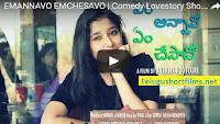 EMANNAVO EMCHESAVO Telugu Comedy Love story Short film 2016