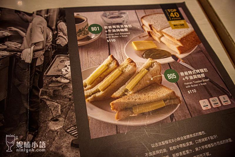 【信義區美食】PappaRich 金爸爸信義A9店。台北馬來西亞料理領導品牌