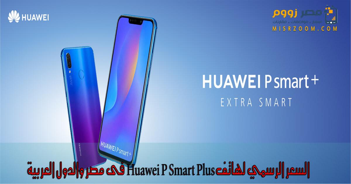 السعر الرسمي لهاتف Huawei P Smart Plus فى مصر والدول العربية