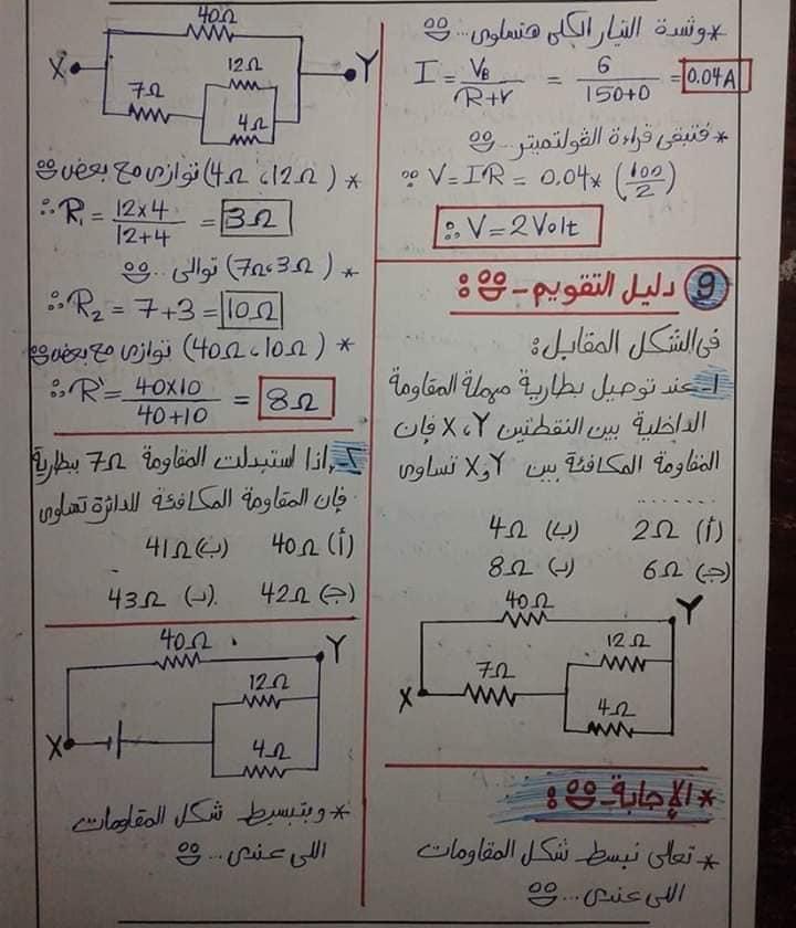 تجميع مسائل المقاومات فيزياء للصف الثالث الثانوي 9