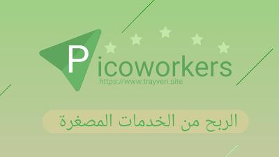 موقع picoworkers