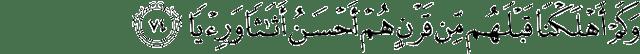 Surah Maryam ayat 74
