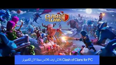 Clash of Clans for PC كلاش اوف كلانس مجانا الان للكمبيوتر