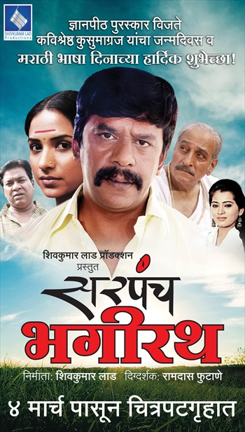 Sarpanch Bhagirath 2016 Marathi Movie Download