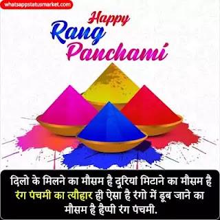 Happy Rang Panchami Shayari images