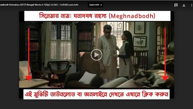 মেঘনাদবধ রহস্য ফুল মুভি | Meghnadbodh Rohoshyo (2017) Bengali Full HD Movie Download or Watch | Ajs420