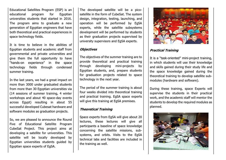 فرصة تدريب بوكالة الفضاء المصرية لطلاب هندسة كهربائية باور واتصالات وميكانيكا