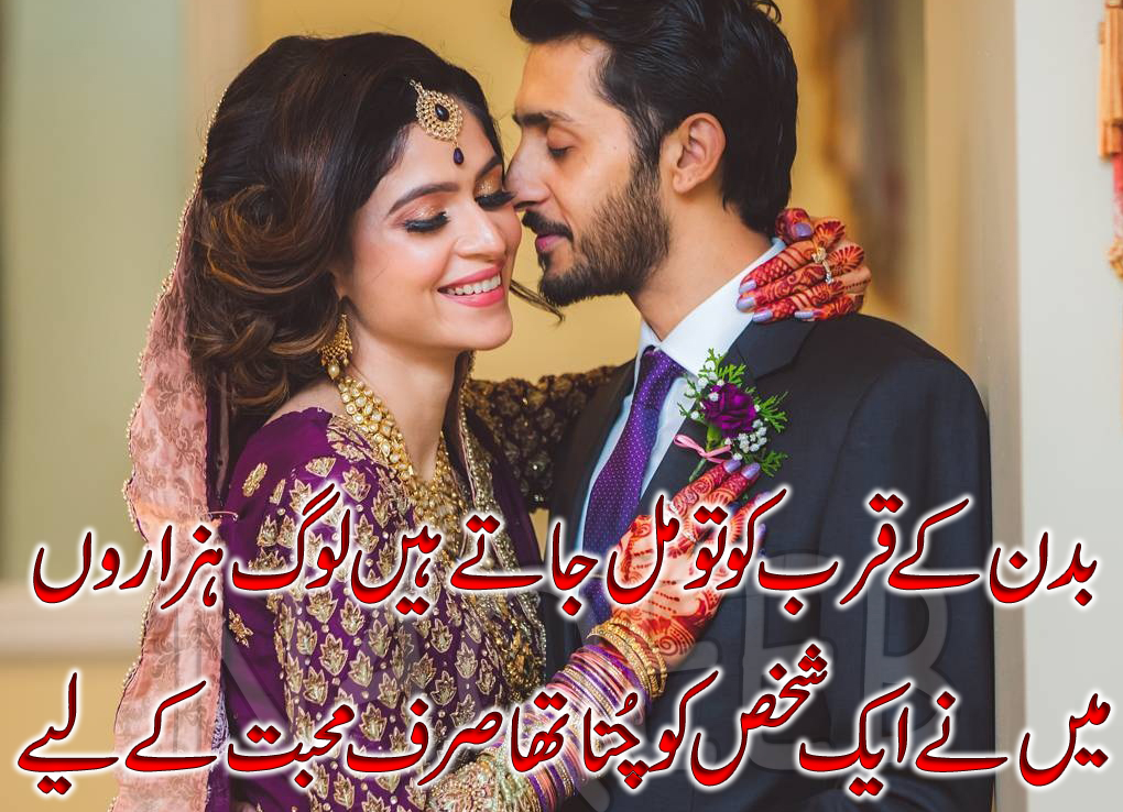 Love poetry hd images