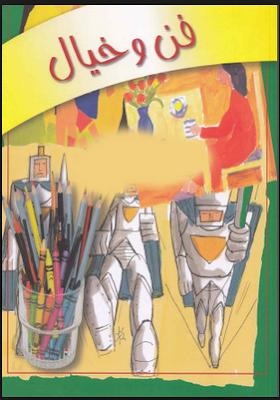 كتاب لتعلم الرسم