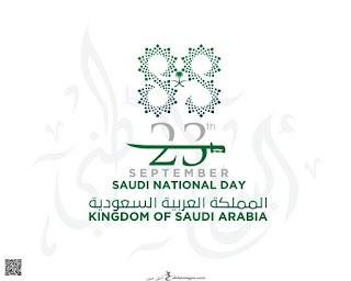 صور اليوم الوطني السعودي 2019