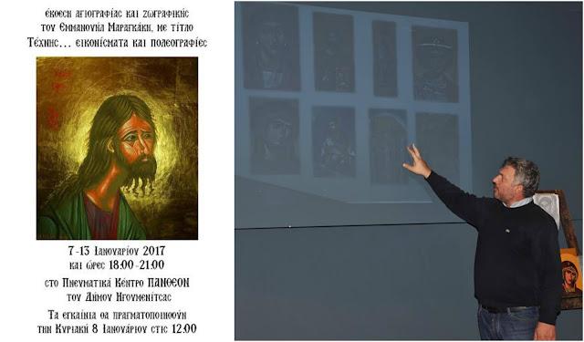 Ηγουμενίτσα: Έκθεση αγιογραφίας και ζωγραφικής με τίτλο «Τέχνης… εικονίσματα και πολεογραφίες»