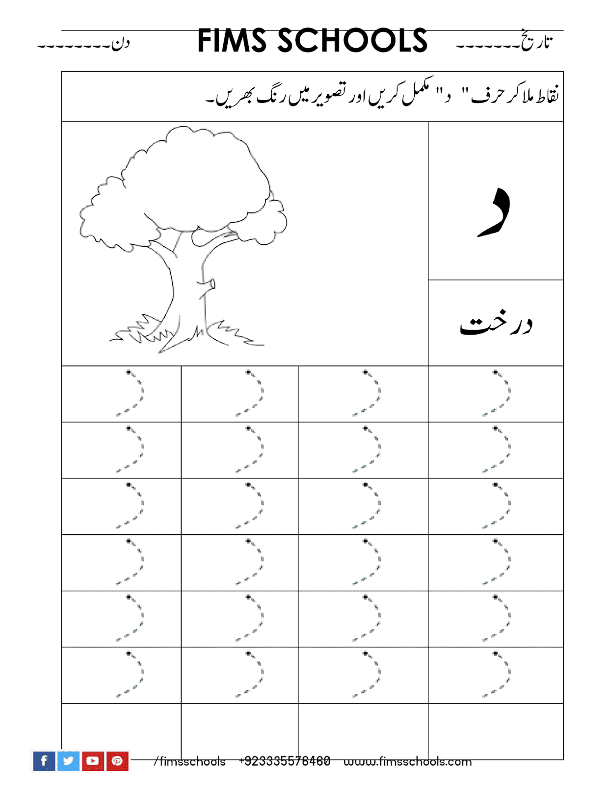 Daal Urdu Tracing Worksheet