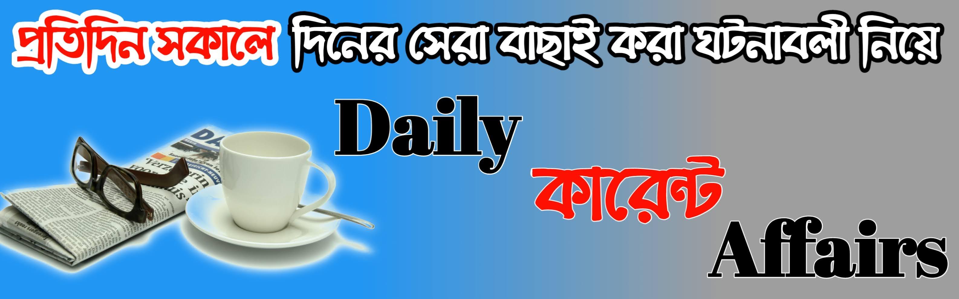 Daily Current Affairs in Bengali 2020 [Updated]- বাংলায় কারেন্ট অ্যাফেয়ার 2020