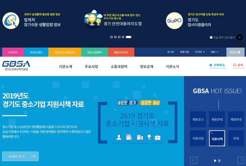경기도경제과학진흥원, 2019년도 블록체인 캠퍼스 무료 교육생 모집