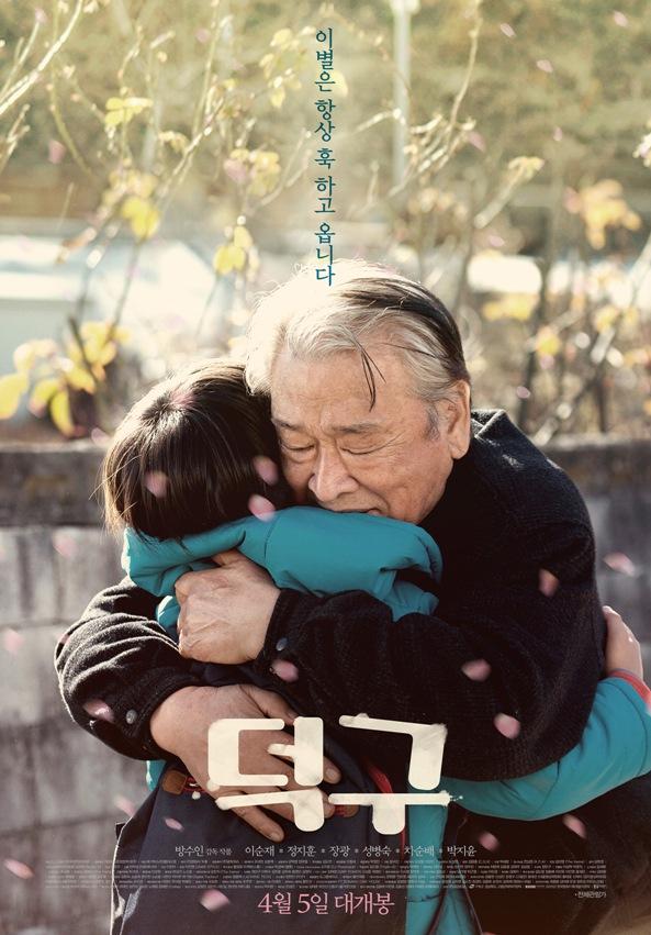 Sinopsis Stand by Me / Deok-Goo / 덕구 (2018) - Film Korea