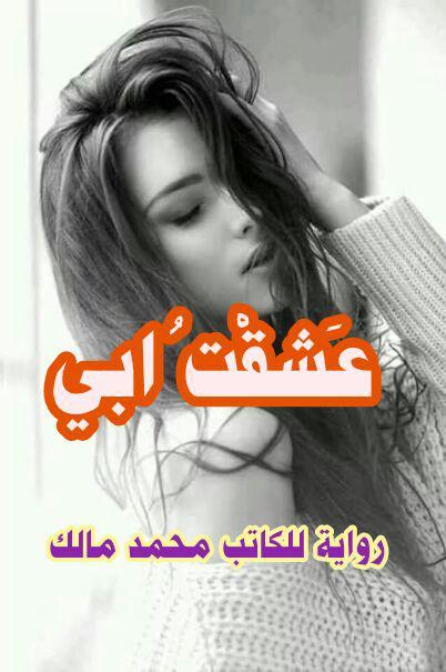 رواية عشقت أبي كاملة - الكاتب محمد مالك