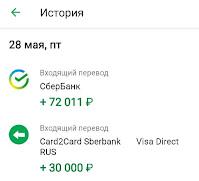 сбербанк партнер возрожденной МММ Сергея Мавроди
