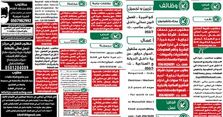 الوسيط ابوظبي وظائف pdf
