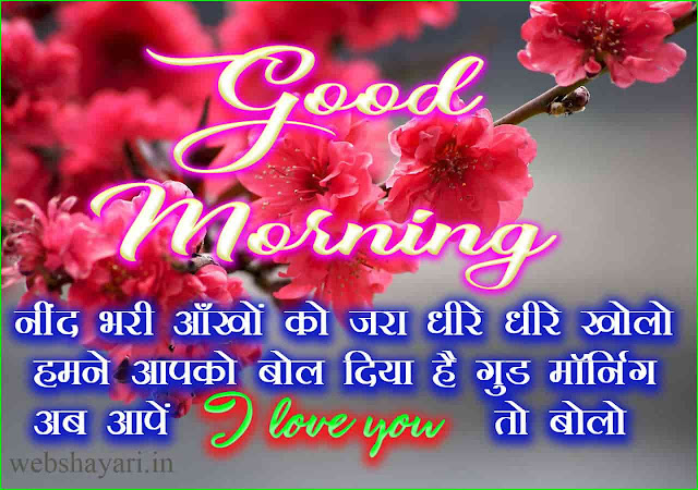 LOVE GOOD MORNING SMS I LOVE YOU