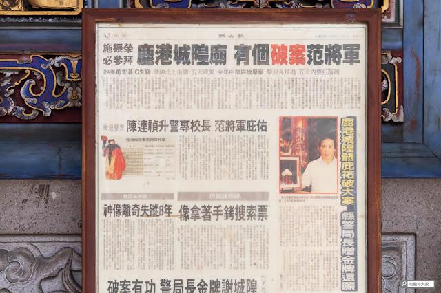 【大叔生活】2021 又是六天五夜的環島小筆記 (下卷) - 有關鹿港城隍廟的玄妙事蹟