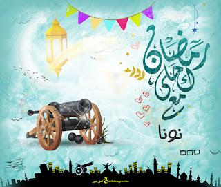 رمضان احلى مع نونا