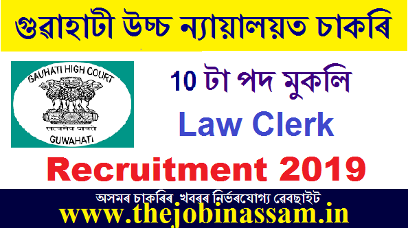Gauhati High Court Recruitment 2019