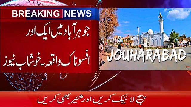Jauharabad News