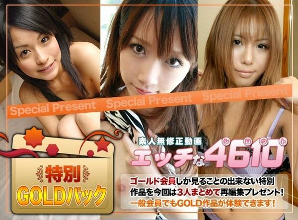 H4610 ki150207 gold pack