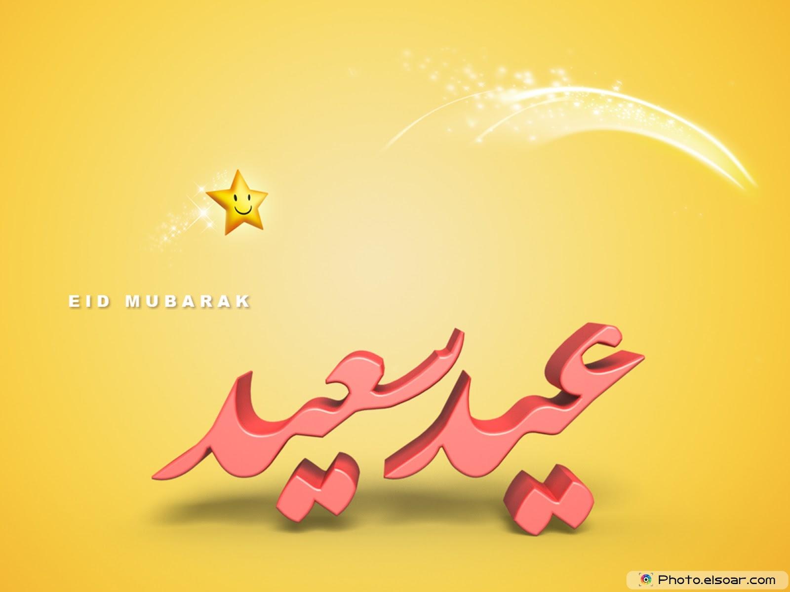 Eid mubarak pictures 2018 eid mubarak wishes greetings in hindiurdu cover photo m4hsunfo