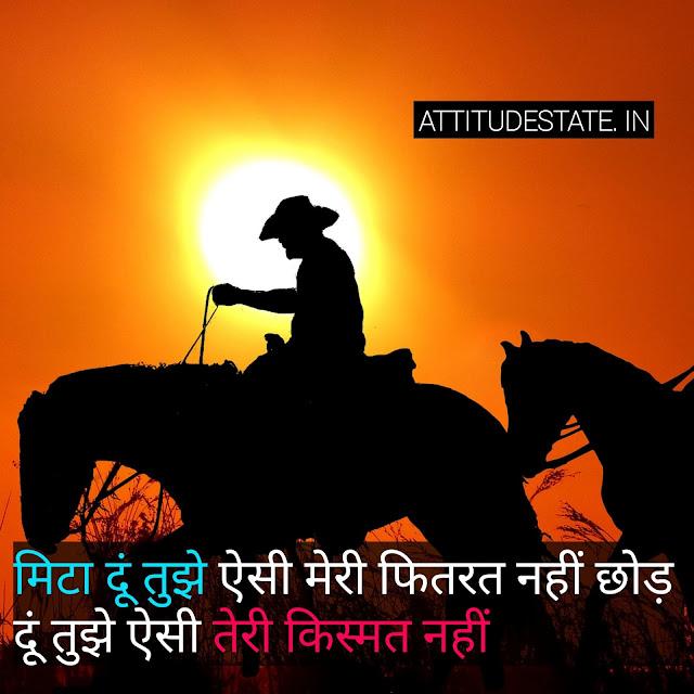 killer attitude status in hindi 2 line